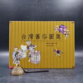 台湾联经版   刘兴钦《台湾旧俗图集(彩色绘本)》(精装)