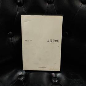 以前的事 史铁生 扉页有读者签字