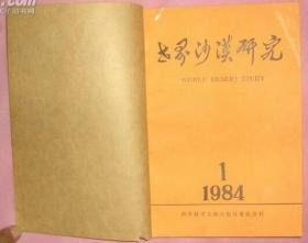 世界沙漠研究(1984年1-4期合订本)