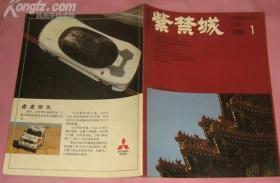 紫禁城(1989年第1期)