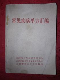 稀见资源丨常见疾病单方汇编(文革版带语录)1969年64开袖珍本,内收大量实用单验方!详见描述和图片