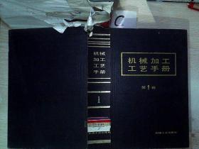 机械加工工艺手册 第1卷