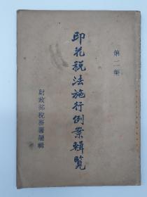 印花稅法施行例案輯覽 第二集 (1936年4月初版 財政部稅務署編輯)