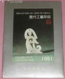 1991历代工艺珍品台历