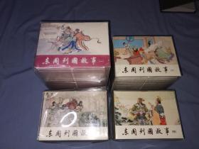 《东周列国故事》小精装连环画54册大全套(包邮)