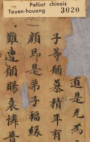 敦煌遺書 法藏 P3020太玄真一本際妙經手稿。紙本大小30*165厘米。宣紙原色微噴印制。