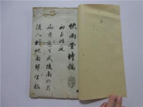 民国十年白纸线装本《王梦楼自书诗稿》(注:该书缺封面,为后加)