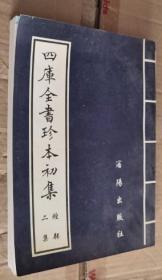 四库全书珍本初集 二经 集部