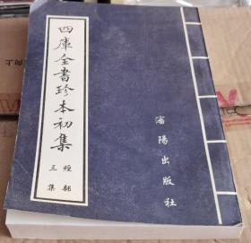 四库全书珍本初集 三经 集部