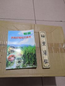 稻田养鱼虾蟹蛙贝技术