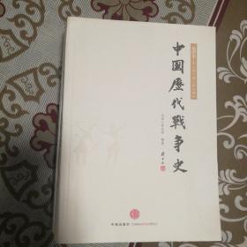 中国历代战争史(地图册全三册)