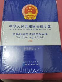 中华人民共和国法律文库(上下册全)