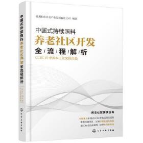 中国式持续照料养老社区开发全流程解析:CCRC的中国本土化实践经验