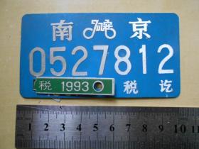 【1991年,南京自行车车牌】有1993年税牌