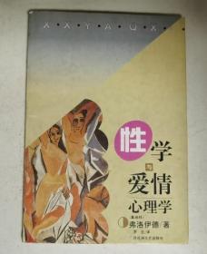 性学与爱情心理学