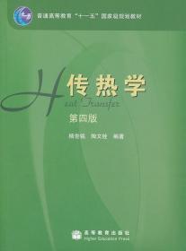 传热学 第四版 杨世铭