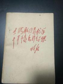 32开伪装本《学习文选-----林彪文选》(封面林彪题词,毛林合影1张,2张林题,313页完整,内页干净)