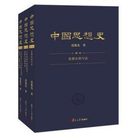 中国思想史-全3册 葛兆光 复旦大学 9787309090246
