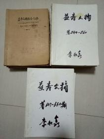 益壽文摘報(笫474一750期)1997年至2001年自裝合訂本總計十八本