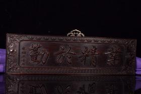 珍藏血檀木雕刻業精于勤橫掛匾 長60厘米,寬17厘米,厚3厘米,重2200克    ——10月21日