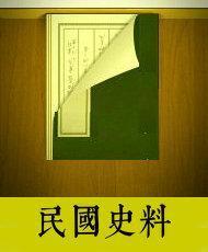 现代外交家传记(复印本)
