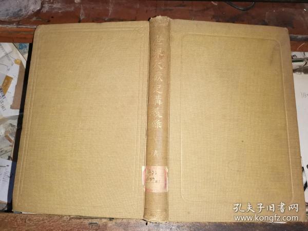 世界大戰史講義錄 第一卷    【昭和四年再版】批注本