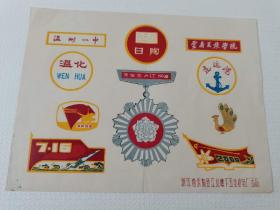 彩色老廣告圖標17厘米。 浙江省永加縣江北樵下五金機電廠出品。