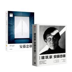 【全新正版】建筑家安藤忠雄 安藤忠雄 创造属于自己的世界(套装2册) 建筑设计