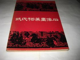 武氏祠汉画像石PDA1127---16开9品,93年印