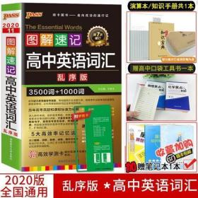 2020新版绿卡图解速记 高中英语词汇3500词+1000词汇乱序版高考英