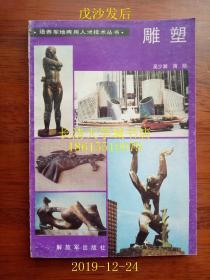 培养军地两用人才技术丛书 雕塑