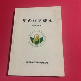 中药化学讲义(供研究生用) /中国中医科学院中药研究所 中国中?