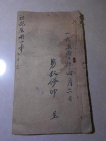 祖亲底册一本(线装,手写,1950年)