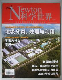 Newton科学世界 2019年第7期,封面文章《垃圾分类、处理与利用》