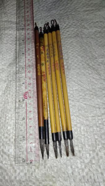 老毛筆,老版《點溪》中天津《東岳青松》中青島、中國北京……一組。 實價 如圖。年代貨,不支持退換