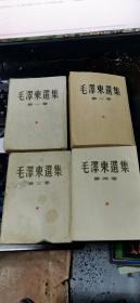 毛泽东选集(第一卷-第四卷)大32开本【一至四册全部繁体竖版】包快递费