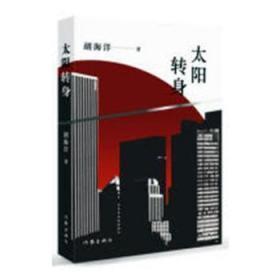 全新正版图书 太阳转身 胡海洋 作家出版社 9787521202502畅阅书斋