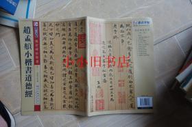 赵孟頫小楷书道德经