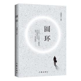 圆环(一部悬疑哲理小说,迷宫般的故事里弥漫着神秘惊悚的气息)
