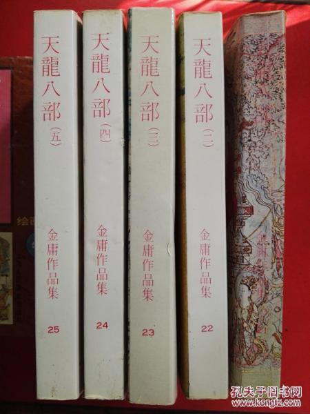 金庸签名赠送本《天龙八部》(明河社全5册)