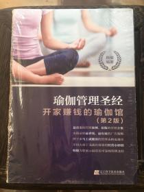 瑜伽管理圣经:开家赚钱的瑜伽馆(第2版)