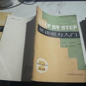 英语听力入门第二册