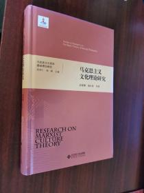 马克思主义哲学基础理论研究:马克思主义文化理论研究(未拆封)