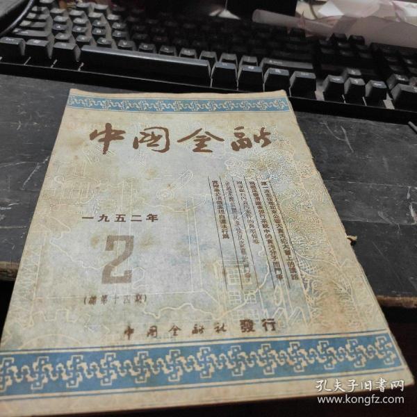 中國金融1952 2