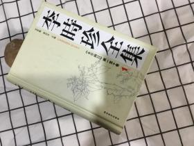李时珍全集 (精装1-4全集、稀缺本,一版一印,仅印1000册,品好,收藏佳品)