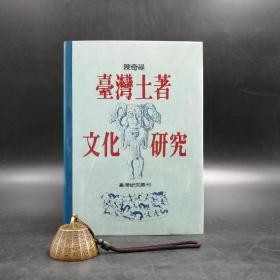 台湾联经版  陈奇禄《台湾土著文化研究》(精装)
