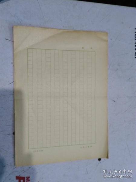 人民日報社    豎版老稿紙   9張