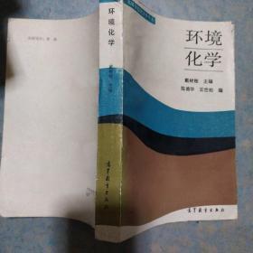 《环境化学》戴树桂主编 高等教育出版社 1987年1版1印 馆藏 品佳 书品如图