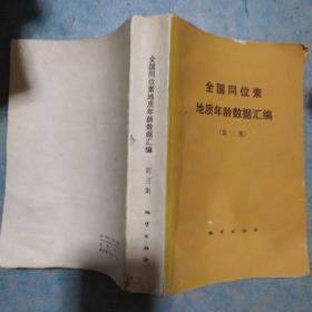 《全国同位数地质年龄数据汇编》第三册 地质出版社 748页 1983年1版1印 馆藏 品佳 书品如图
