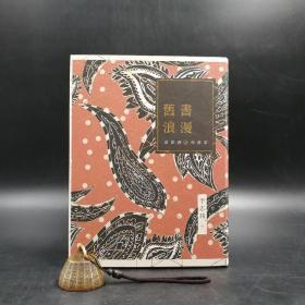 台湾联经版   李志铭《旧书浪漫:读阅趣与淘书乐》(精装)